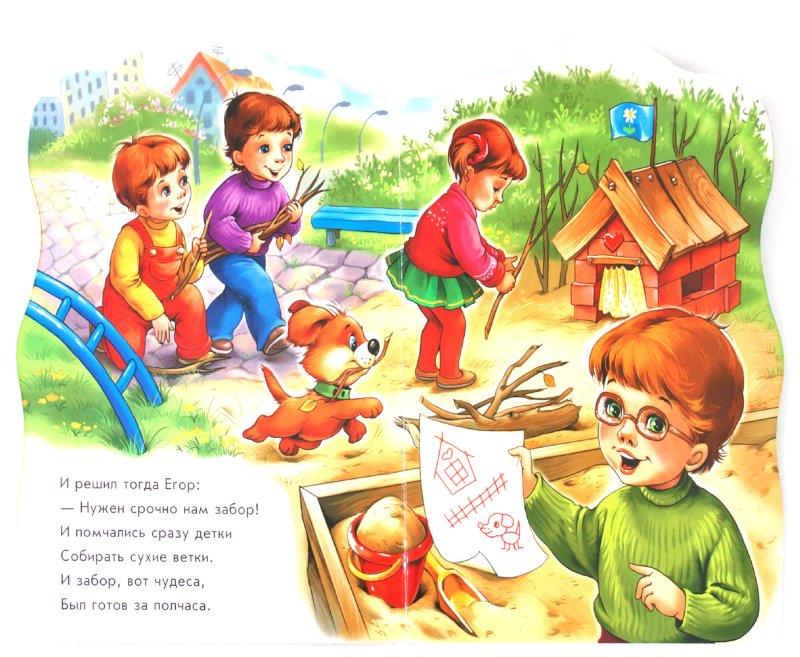 Иллюстрация 1 из 4 для Поиграем в строителей - Ирина Солнышко   Лабиринт - книги. Источник: Лабиринт