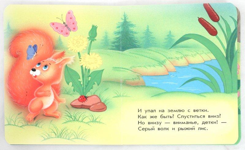 Иллюстрация 1 из 18 для Бельчонок - Людмила Опанасенко | Лабиринт - книги. Источник: Лабиринт