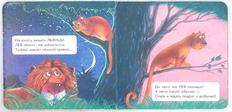 Иллюстрация 1 из 6 для Кошачья родня - Наталья Мамина | Лабиринт - книги. Источник: Лабиринт