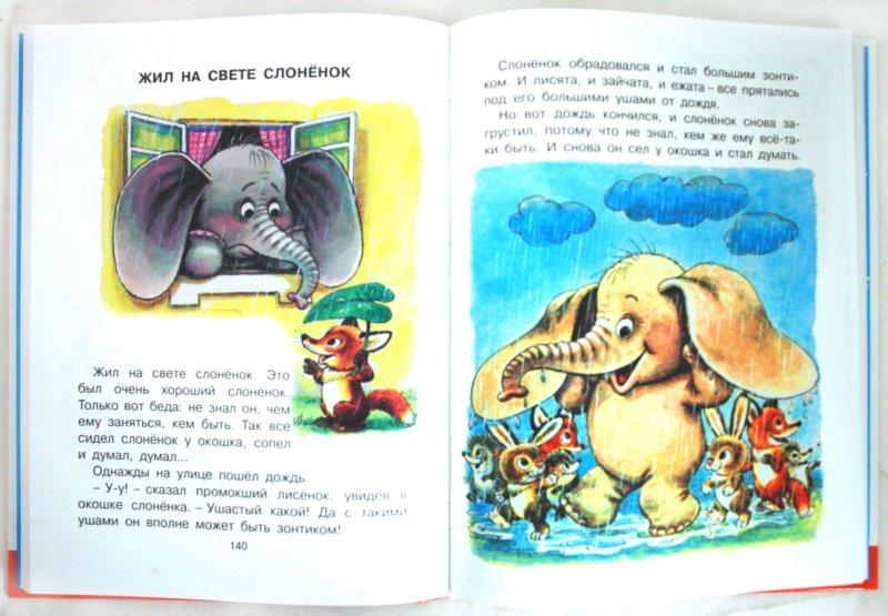 Иллюстрация 1 из 49 для Сказки-малютки в картинках: сказки, сказочные песенки, сказки в стихах | Лабиринт - книги. Источник: Лабиринт