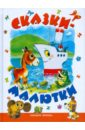 Сказки-малютки в картинках: сказки, сказочные песенки, сказки в стихах малыш самые лучшие сказки к и чуковский