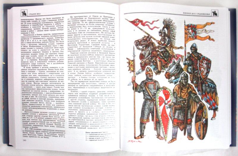 Иллюстрация 1 из 47 для Энциклопедия для детей. Том 1. Всемирная история | Лабиринт - книги. Источник: Лабиринт