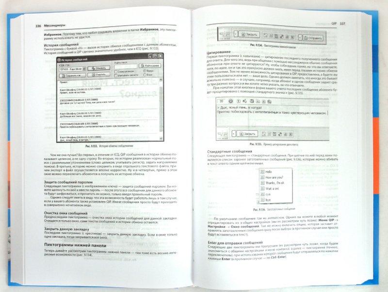 Иллюстрация 1 из 7 для Современная библия пользователя Интернета, 2009 - Алекс Экслер | Лабиринт - книги. Источник: Лабиринт