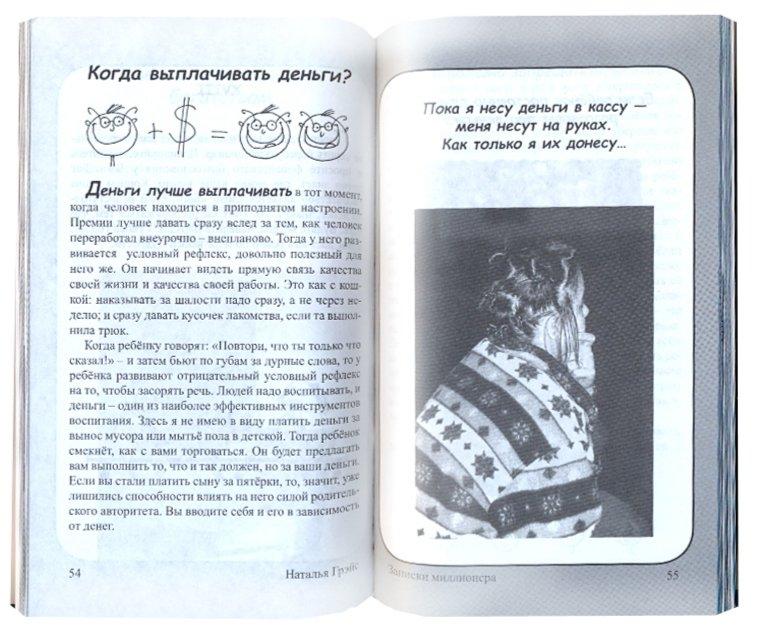 Иллюстрация 1 из 4 для Записки миллионера...или Книга о том, как богатеть - Наталья Грэйс | Лабиринт - книги. Источник: Лабиринт
