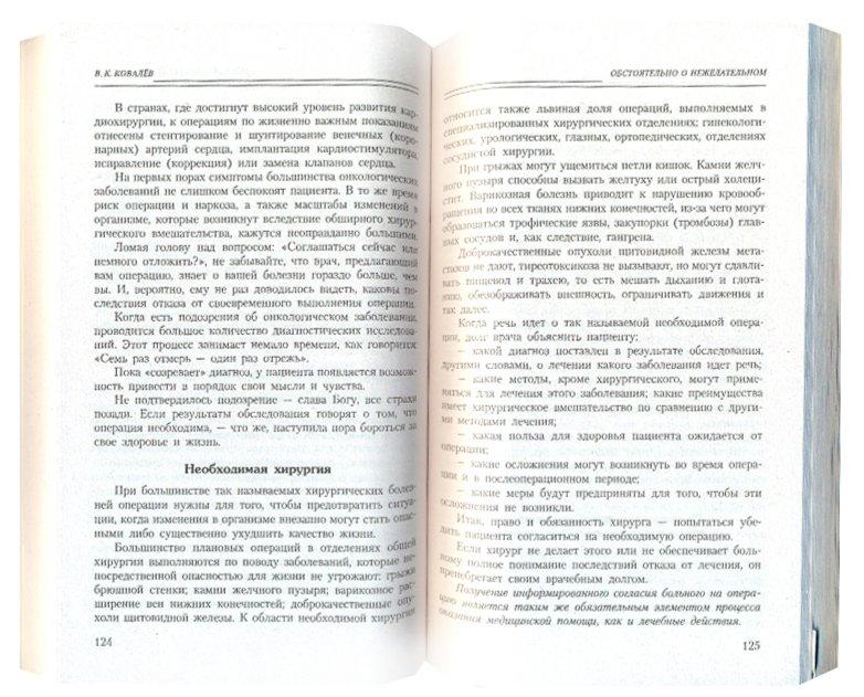 Иллюстрация 1 из 5 для 1000 советов опытного доктора. Как помочь себе и близким в экстремальных ситуациях - Виктор Ковалев | Лабиринт - книги. Источник: Лабиринт