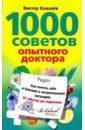 Ковалев Виктор Константинович 1000 советов опытного доктора. Как помочь себе и близким в экстремальных ситуациях