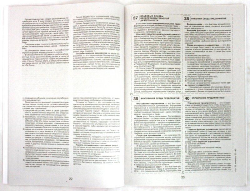 Иллюстрация 1 из 5 для Шпаргалка по микроэкономике | Лабиринт - книги. Источник: Лабиринт