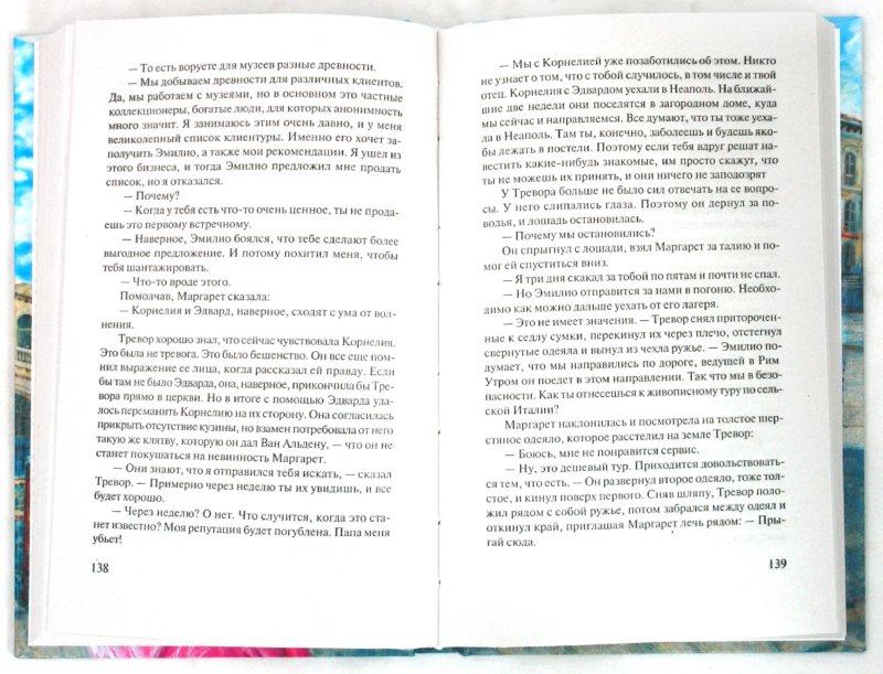 Иллюстрация 1 из 14 для Обман и обольщение - Лаура Гурк | Лабиринт - книги. Источник: Лабиринт