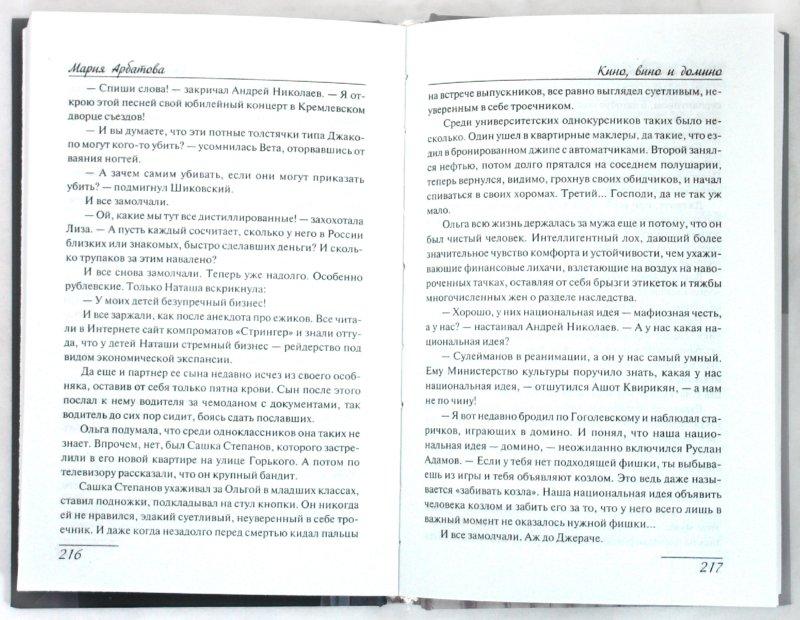 Иллюстрация 1 из 7 для Кино, вино и домино - Мария Арбатова | Лабиринт - книги. Источник: Лабиринт