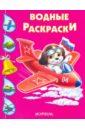 Собачка в самолёте раскраска данкотойс velvet собачка vlv 01 07