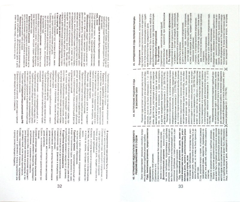 Иллюстрация 1 из 3 для Шпаргалка по гражданскому процессуальному праву: ответы на экзаменационные билеты - Алексей Гатин | Лабиринт - книги. Источник: Лабиринт