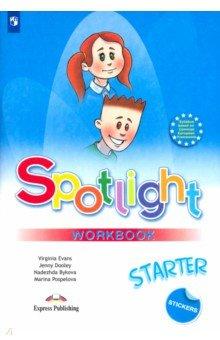 Английский язык. 1 класс. Рабочая тетрадь к учебнику для начинающих