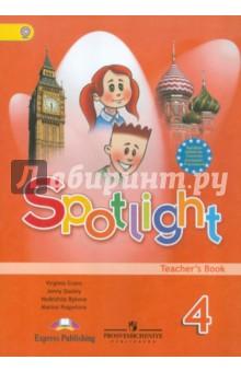 Английский язык. Английский в фокусе. 4 класс. Книга для учителя. ФГОС
