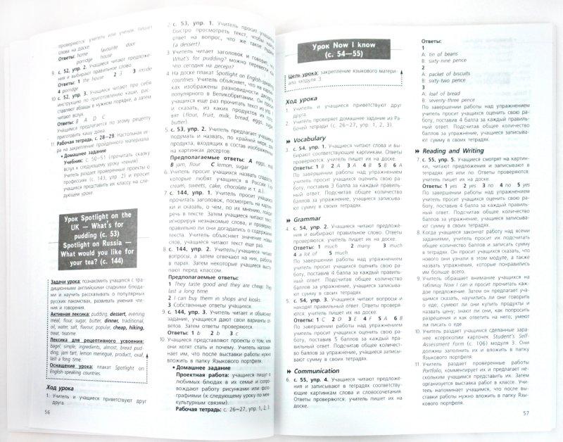 Иллюстрация 1 из 18 для Английский язык. Английский в фокусе. 4 класс. Книга для учителя. ФГОС - Быкова, Дули, Эванс, Поспелова | Лабиринт - книги. Источник: Лабиринт