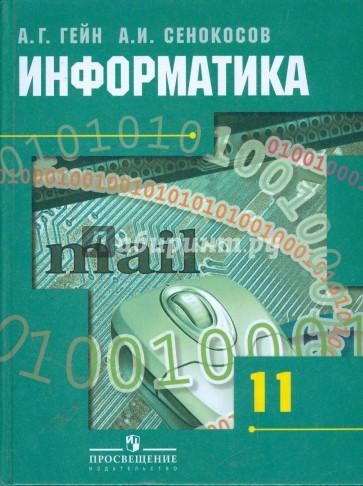 Решебник По Информатике 11 Класс Сенокосов
