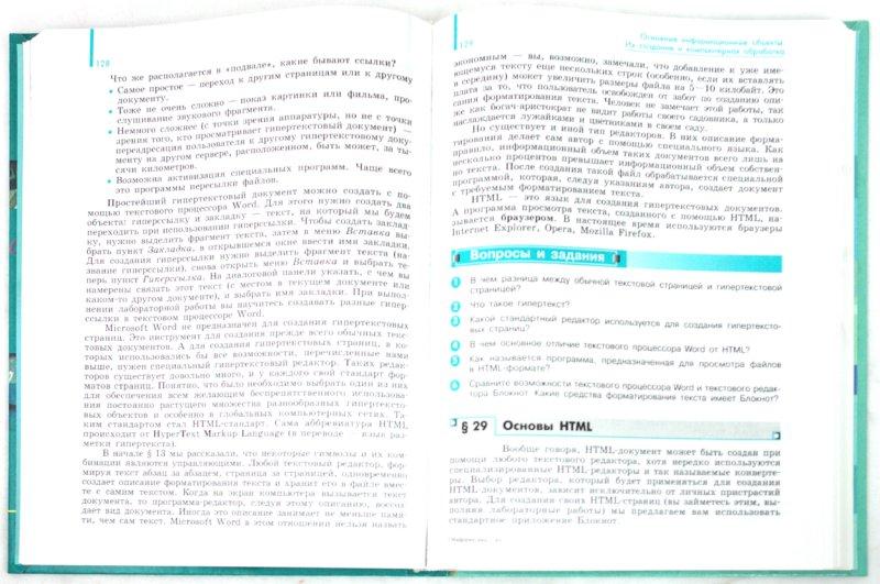 Иллюстрация 1 из 20 для Информатика и ИКТ. 11 класс. Учебник для общеобразовательных учреждений. Базовый и профильный уровни - Гейн, Сенокосов | Лабиринт - книги. Источник: Лабиринт