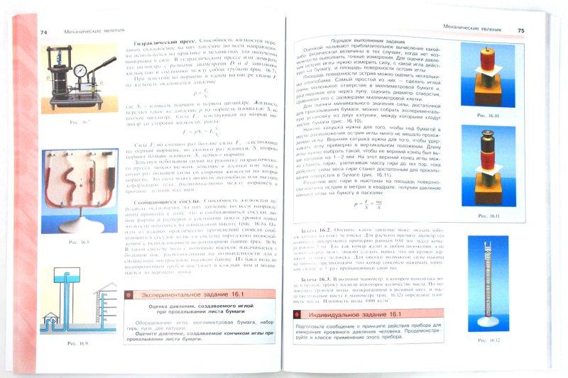 Гдз По Физики 8 Класс Кабардин скачать