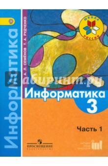 Информатика. 3 класс. Учебник. Часть 1. ФГОС математика 4 класс в 2 х частях часть 1 учебник фгос
