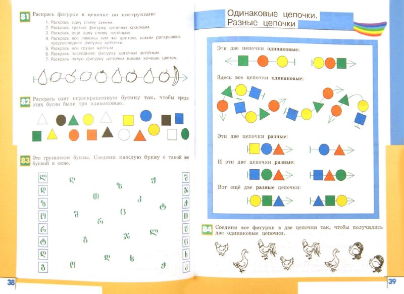 Информатика 3 класс часть 1 задание