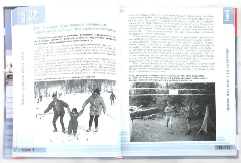 Иллюстрация 1 из 46 для Основы безопасности жизнедеятельности. 10 класс. Учебник. Базовый уровень. ФГОС - Смирнов, Хренников | Лабиринт - книги. Источник: Лабиринт