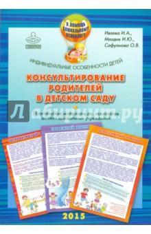 Консультирование родителей в детском саду консультирование родителей в детском саду