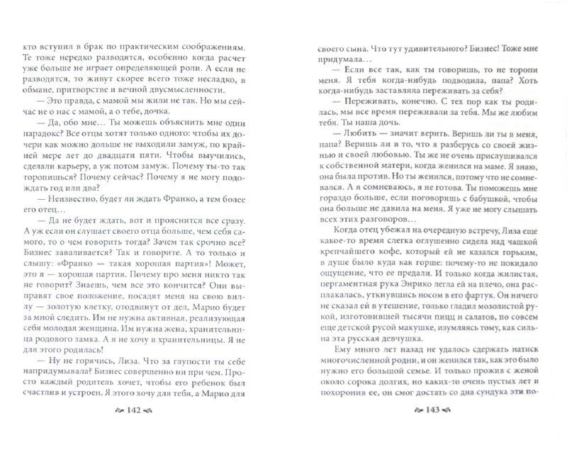Иллюстрация 1 из 8 для Пока ты пытался стать богом... Мучительный путь нарцисса - Ирина Млодик | Лабиринт - книги. Источник: Лабиринт