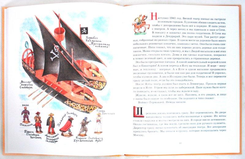 Иллюстрация 1 из 14 для История моих солдатиков - Рюрик Попов | Лабиринт - книги. Источник: Лабиринт