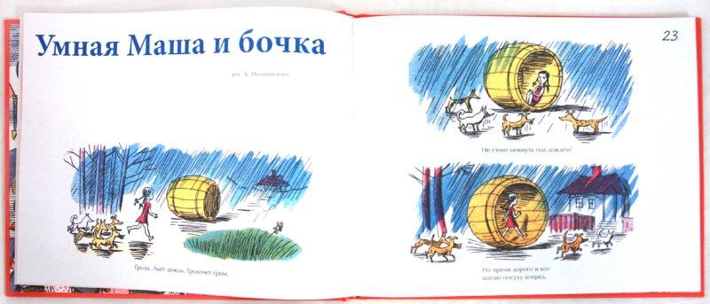 Иллюстрация 1 из 67 для Умная Маша - Гернер, Хармс | Лабиринт - книги. Источник: Лабиринт