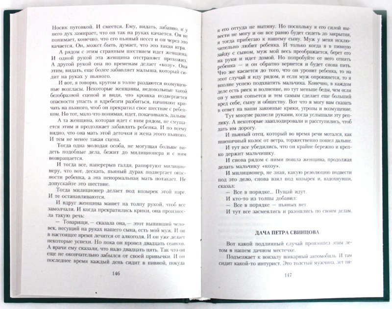Иллюстрация 1 из 5 для История болезни - Михаил Зощенко | Лабиринт - книги. Источник: Лабиринт