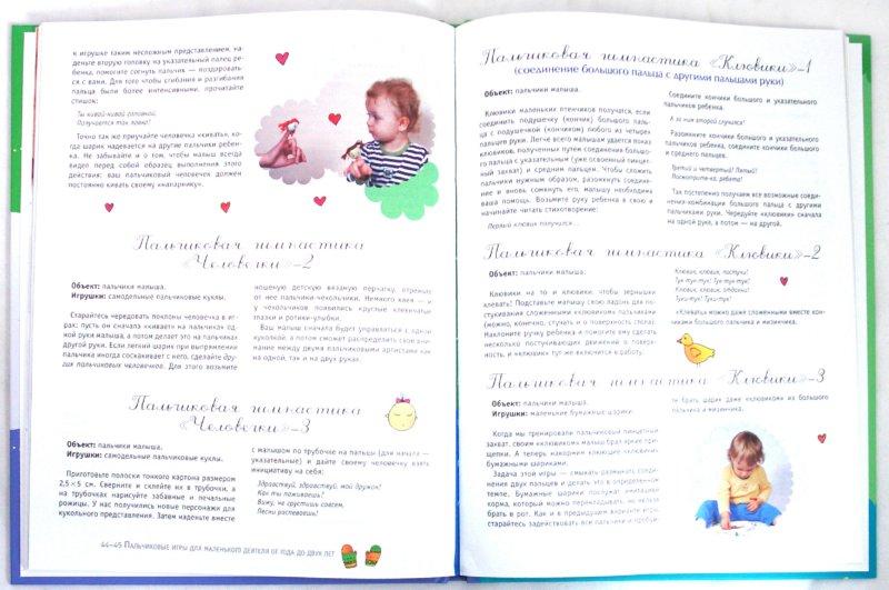 Иллюстрация 1 из 9 для Пальчиковые игры: От рождения до 3 лет - Ирина Мальцева | Лабиринт - книги. Источник: Лабиринт