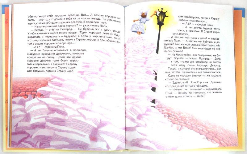 Иллюстрация 1 из 29 для Страна хороших девочек - Анна Старобинец | Лабиринт - книги. Источник: Лабиринт