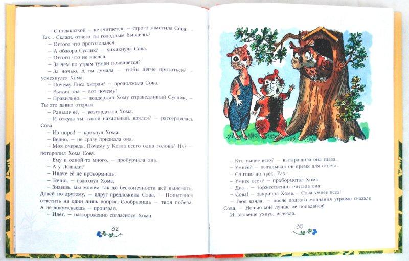 Иллюстрация 1 из 29 для Веселые проделки Хомы и Суслика - Альберт Иванов | Лабиринт - книги. Источник: Лабиринт