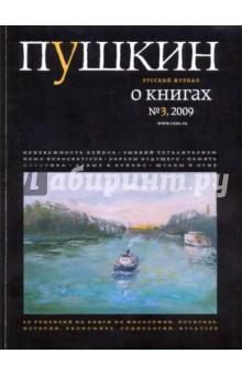 "Журнал ""Пушкин"" №3 2009"