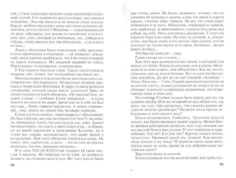 Иллюстрация 1 из 8 для Black & Red - Татьяна Степанова | Лабиринт - книги. Источник: Лабиринт