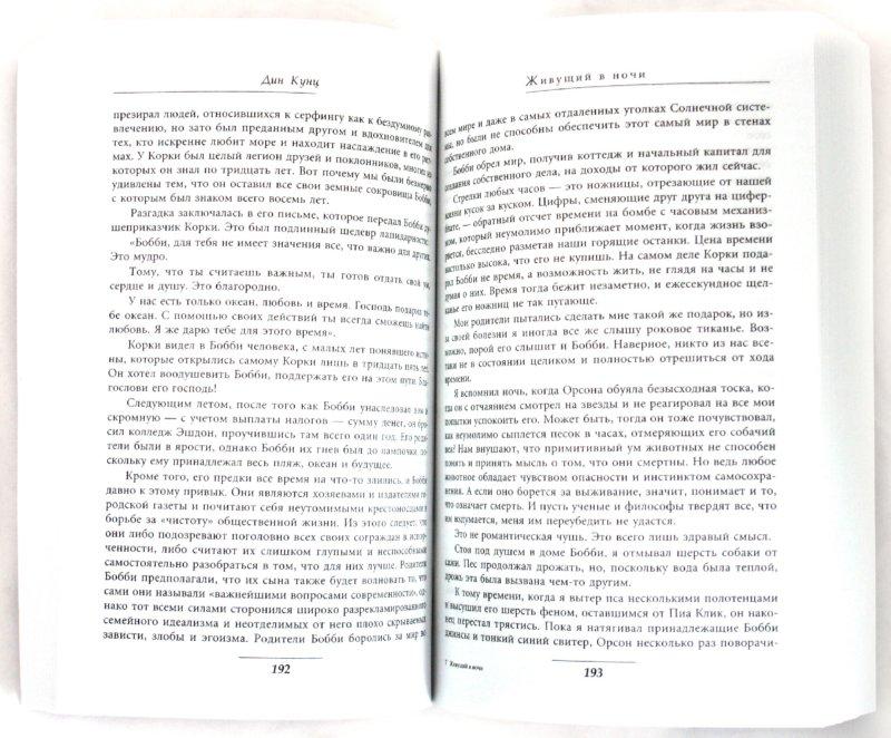 Иллюстрация 1 из 7 для Живущий в ночи - Дин Кунц | Лабиринт - книги. Источник: Лабиринт