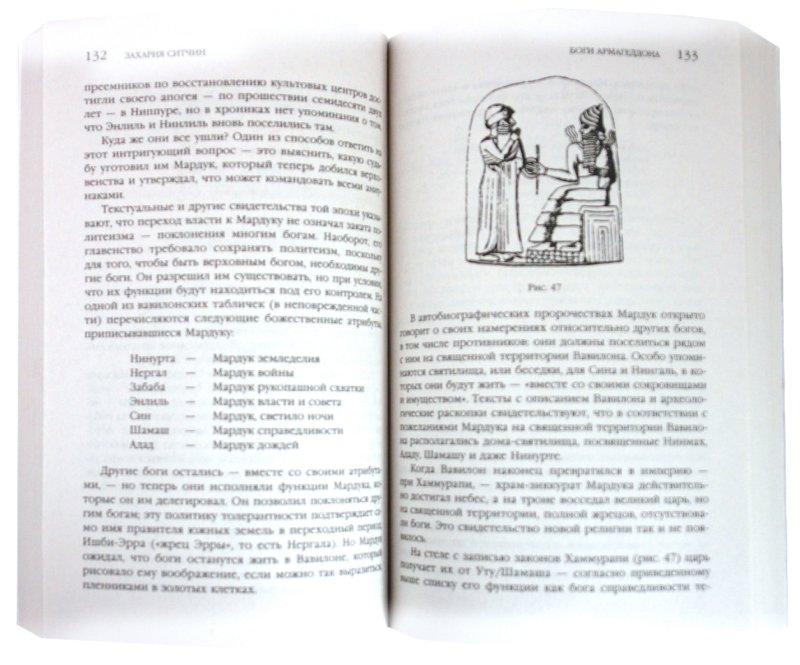 Иллюстрация 1 из 3 для Боги Армагеддона - Захария Ситчин | Лабиринт - книги. Источник: Лабиринт