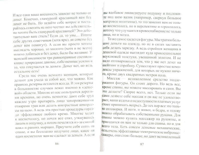 Иллюстрация 1 из 9 для Если денег нет и не будет, или Как пережить кризис - Ольга Струнская | Лабиринт - книги. Источник: Лабиринт