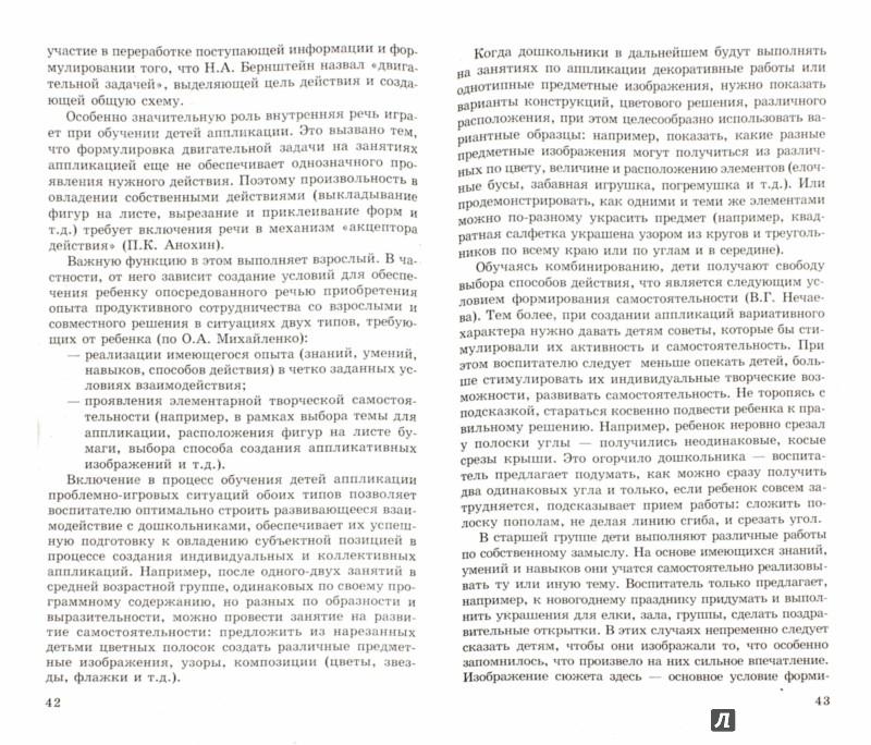 Иллюстрация 1 из 6 для Занятия по аппликации. Развиваем самостоятельность дошкольников - Ольга Малик   Лабиринт - книги. Источник: Лабиринт