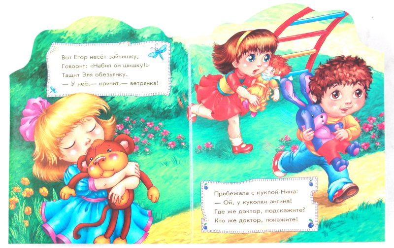 Иллюстрация 1 из 7 для Поиграем в докторов - Ирина Солнышко | Лабиринт - книги. Источник: Лабиринт