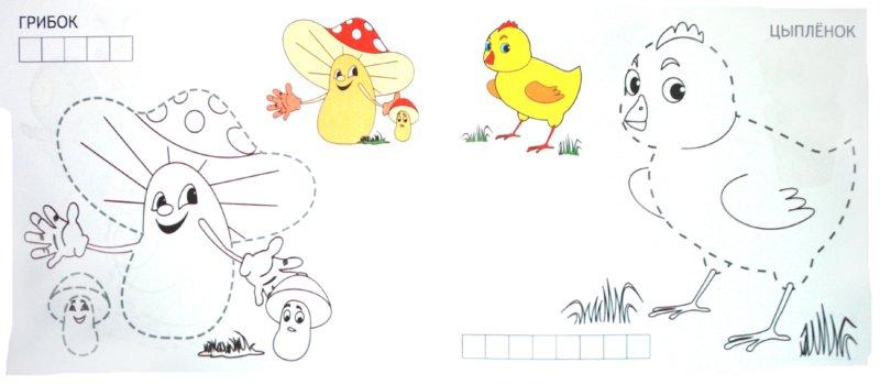 Иллюстрация 1 из 11 для Соедини по точкам. Грибок | Лабиринт - книги. Источник: Лабиринт