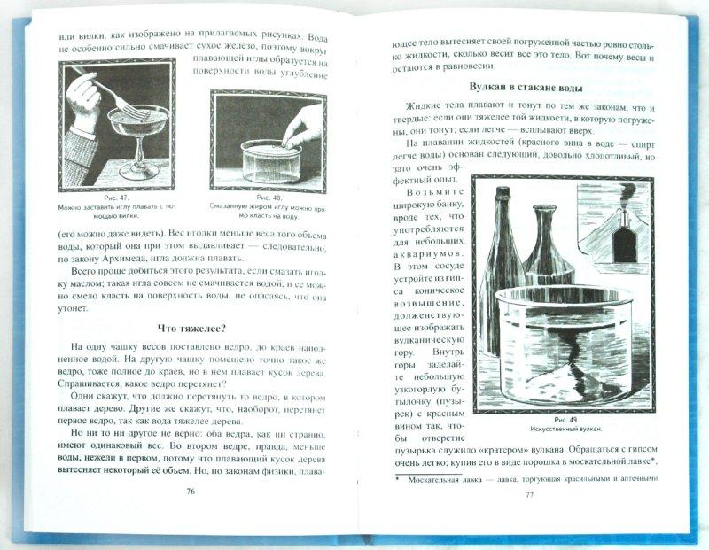 Иллюстрация 1 из 21 для Занимательная физика. Книга 1 - Яков Перельман | Лабиринт - книги. Источник: Лабиринт
