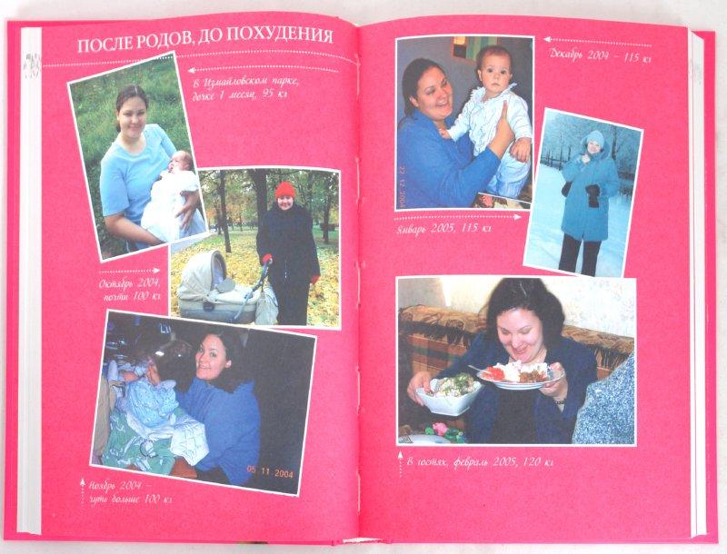 Иллюстрация 1 из 27 для Минус 60. Система и рецепты в одной книге - Екатерина Мириманова | Лабиринт - книги. Источник: Лабиринт
