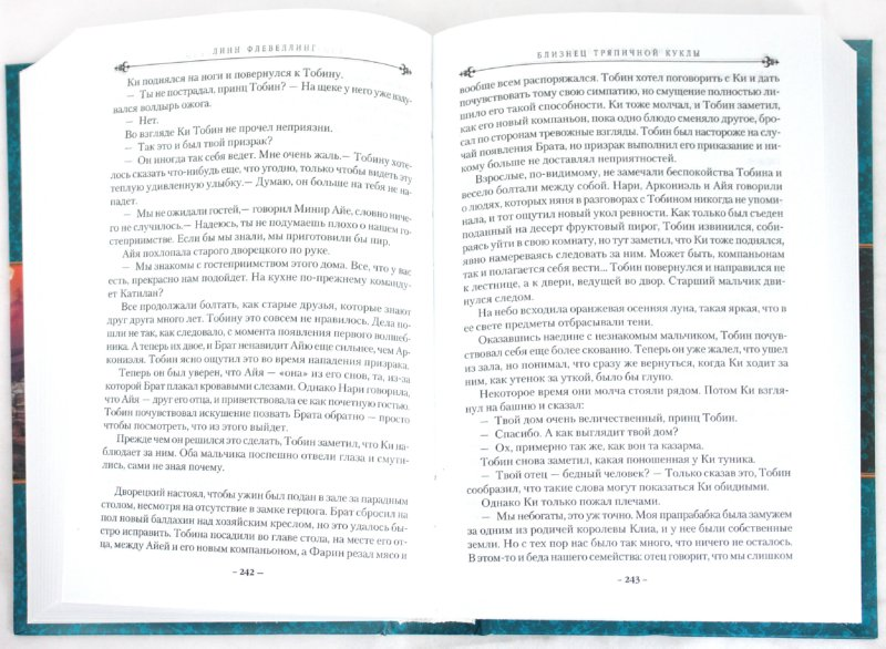 Иллюстрация 1 из 11 для Близнец тряпичной куклы - Линн Флевеллинг | Лабиринт - книги. Источник: Лабиринт