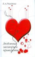 Елена Рындина: Любовные заговоры и привороты
