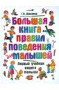 Шалаева Галина Петровна Большая книга правил поведения для малышей