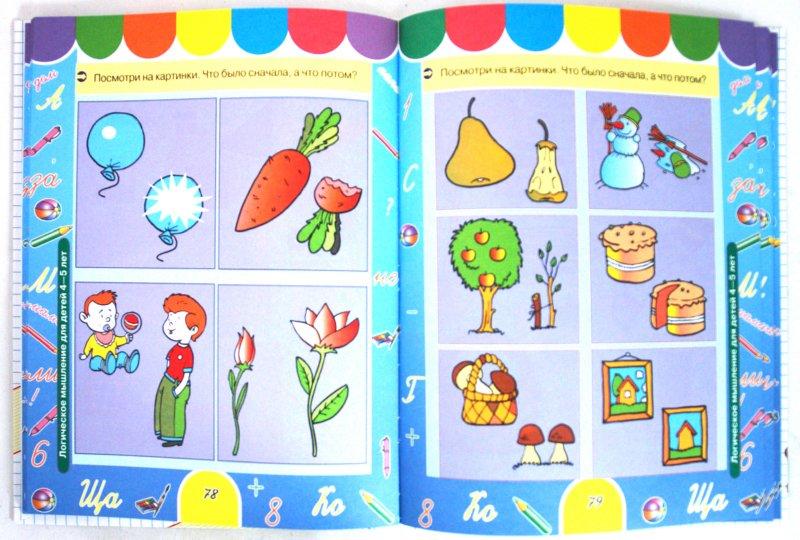 Иллюстрация 1 из 36 для Большая книга развития логики для детей. 3-6 лет | Лабиринт - книги. Источник: Лабиринт