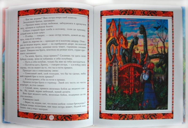 Иллюстрация 1 из 30 для Русские волшебные сказки | Лабиринт - книги. Источник: Лабиринт