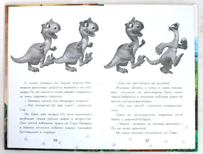 Иллюстрация 1 из 15 для Бак - охотник на динозавров - Анни Ауэрбах | Лабиринт - книги. Источник: Лабиринт