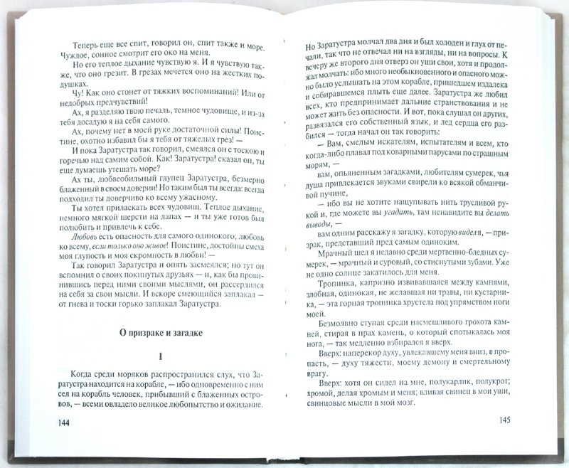 Иллюстрация 1 из 2 для Так говорил Заратустра - Фридрих Ницше | Лабиринт - книги. Источник: Лабиринт