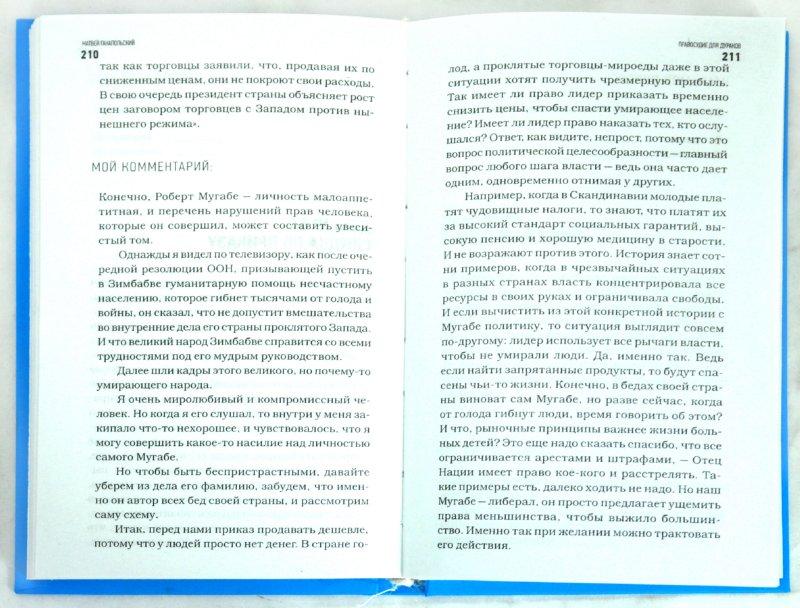 Иллюстрация 1 из 7 для Правосудие для дураков, или Самые невероятные судебные иски и решения - Матвей Ганапольский   Лабиринт - книги. Источник: Лабиринт